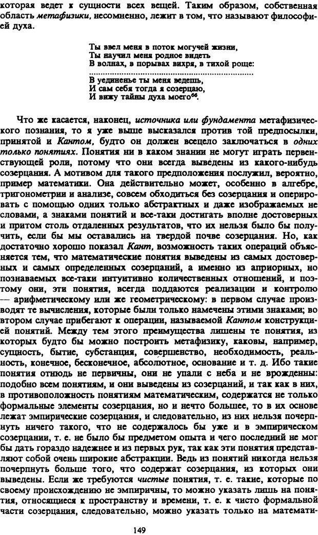 PDF. Собрание сочинений в шести томах. Том 2. Шопенгауэр А. Страница 149. Читать онлайн