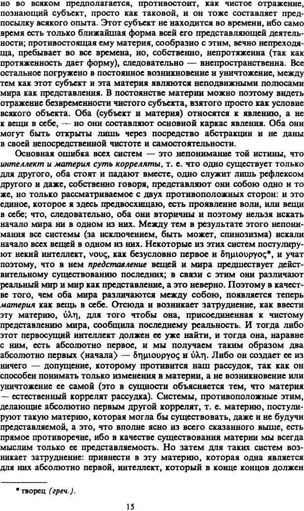 PDF. Собрание сочинений в шести томах. Том 2. Шопенгауэр А. Страница 15. Читать онлайн