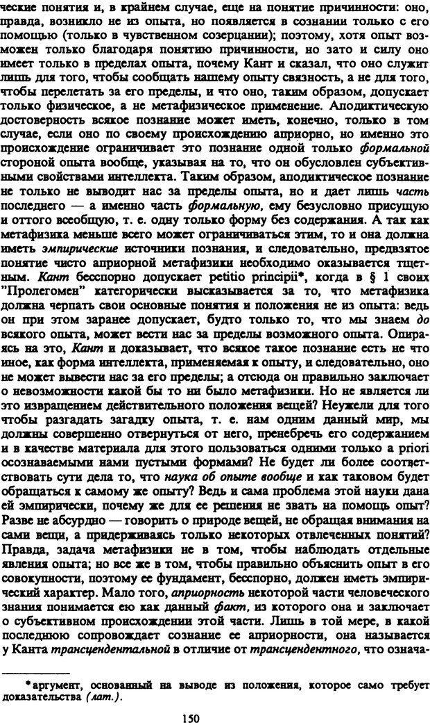 PDF. Собрание сочинений в шести томах. Том 2. Шопенгауэр А. Страница 150. Читать онлайн