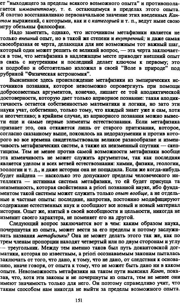 PDF. Собрание сочинений в шести томах. Том 2. Шопенгауэр А. Страница 151. Читать онлайн