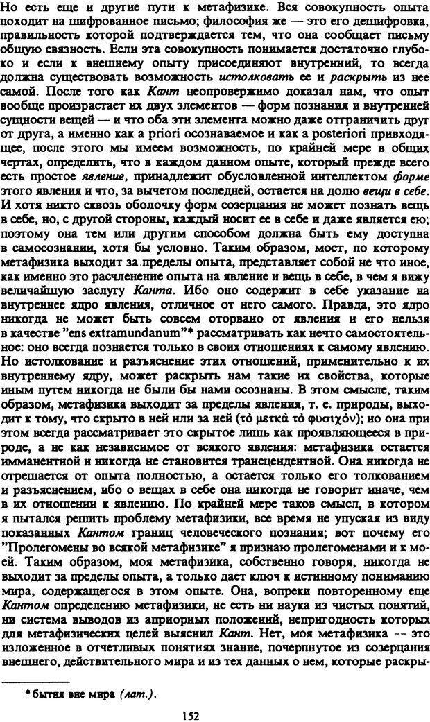 PDF. Собрание сочинений в шести томах. Том 2. Шопенгауэр А. Страница 152. Читать онлайн