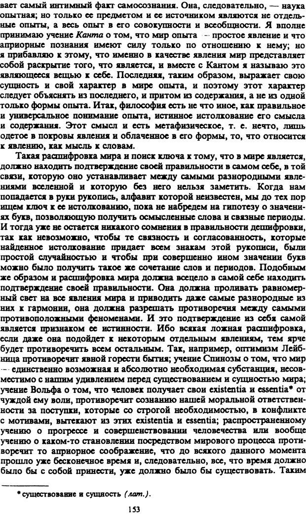 PDF. Собрание сочинений в шести томах. Том 2. Шопенгауэр А. Страница 153. Читать онлайн