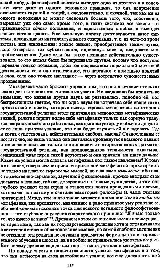 PDF. Собрание сочинений в шести томах. Том 2. Шопенгауэр А. Страница 155. Читать онлайн
