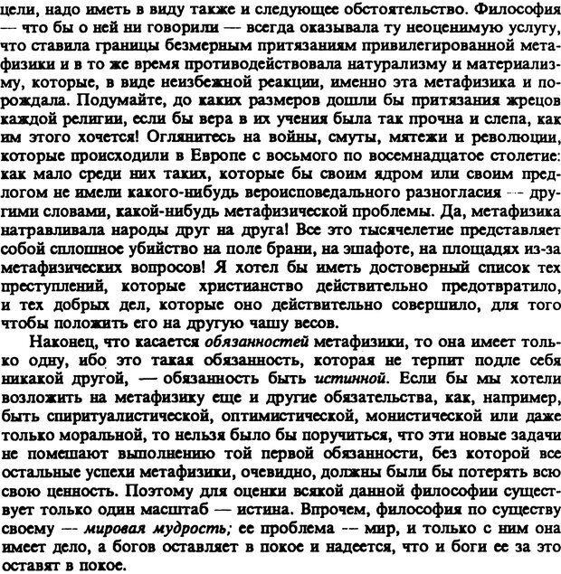 PDF. Собрание сочинений в шести томах. Том 2. Шопенгауэр А. Страница 156. Читать онлайн