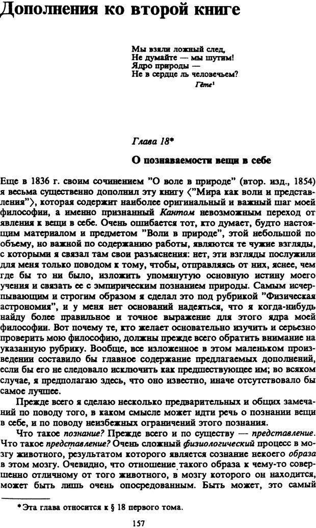 PDF. Собрание сочинений в шести томах. Том 2. Шопенгауэр А. Страница 157. Читать онлайн