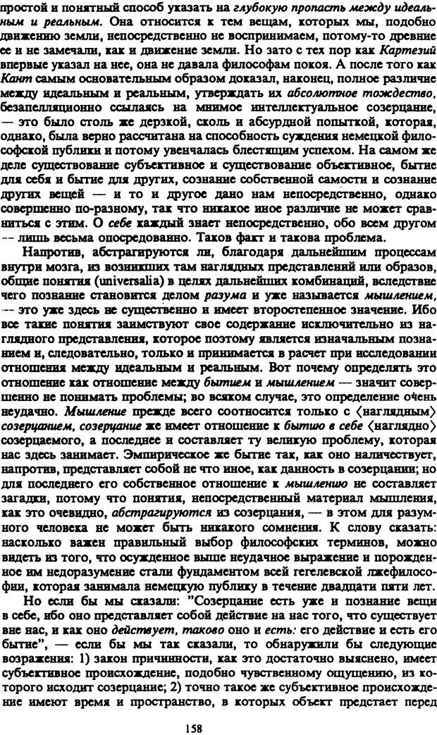 PDF. Собрание сочинений в шести томах. Том 2. Шопенгауэр А. Страница 158. Читать онлайн