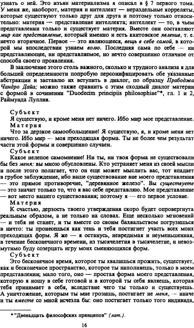 PDF. Собрание сочинений в шести томах. Том 2. Шопенгауэр А. Страница 16. Читать онлайн