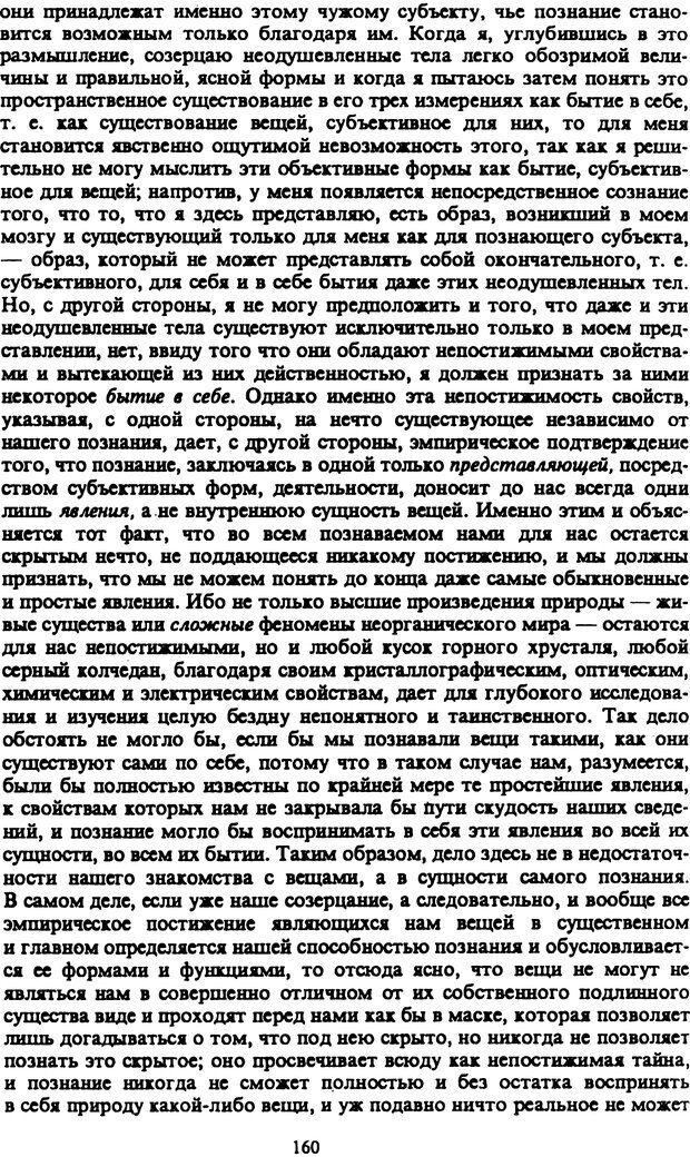 PDF. Собрание сочинений в шести томах. Том 2. Шопенгауэр А. Страница 160. Читать онлайн
