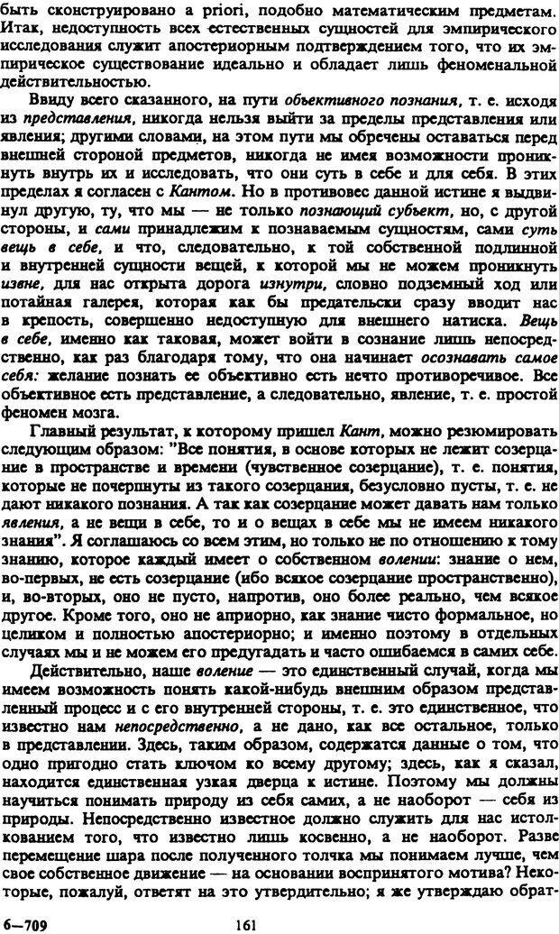 PDF. Собрание сочинений в шести томах. Том 2. Шопенгауэр А. Страница 161. Читать онлайн