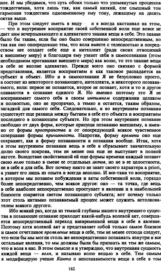 PDF. Собрание сочинений в шести томах. Том 2. Шопенгауэр А. Страница 162. Читать онлайн