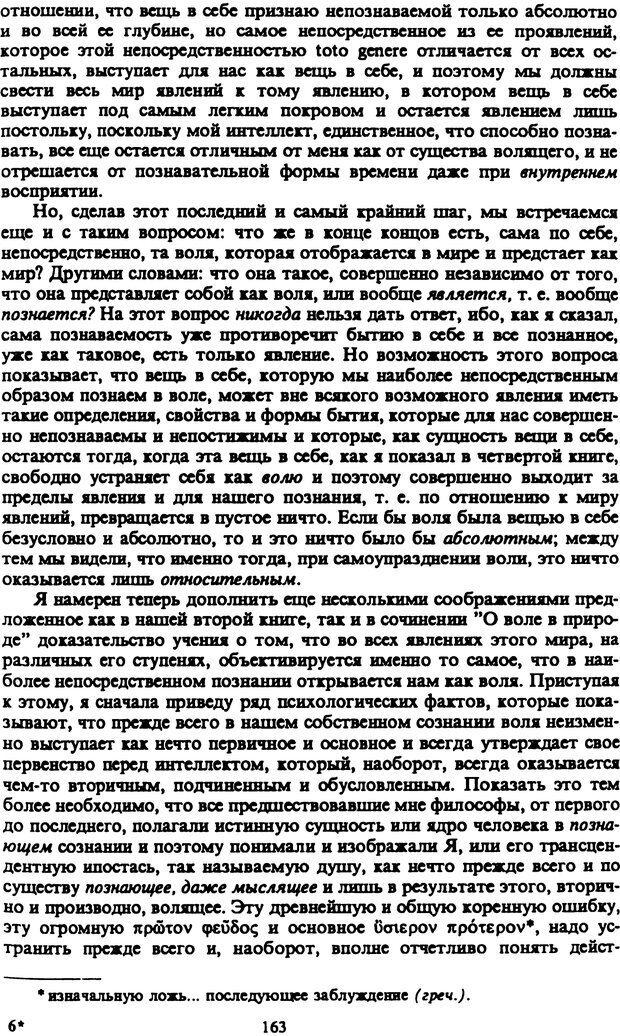 PDF. Собрание сочинений в шести томах. Том 2. Шопенгауэр А. Страница 163. Читать онлайн