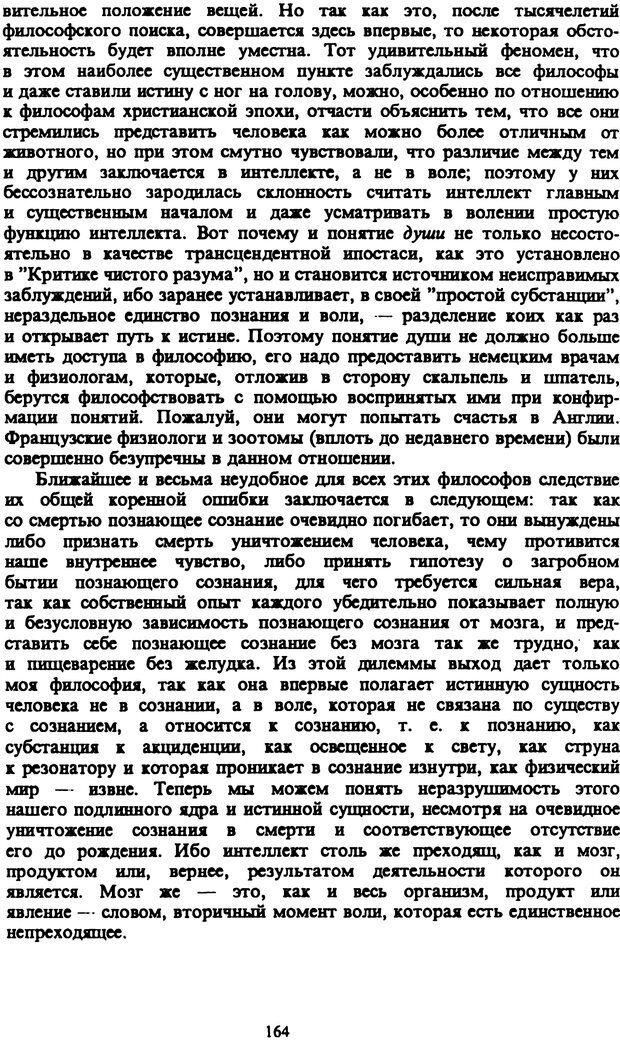 PDF. Собрание сочинений в шести томах. Том 2. Шопенгауэр А. Страница 164. Читать онлайн