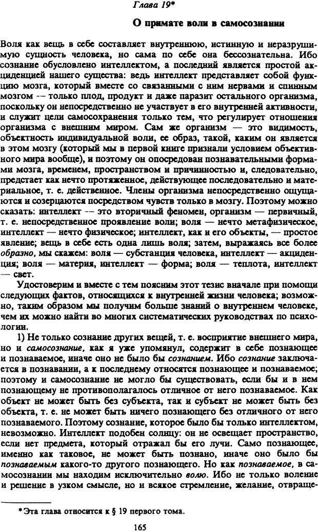PDF. Собрание сочинений в шести томах. Том 2. Шопенгауэр А. Страница 165. Читать онлайн