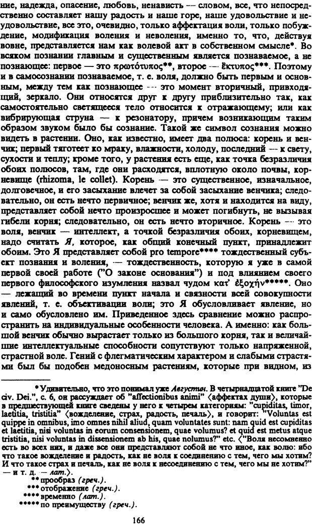 PDF. Собрание сочинений в шести томах. Том 2. Шопенгауэр А. Страница 166. Читать онлайн