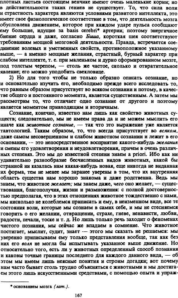 PDF. Собрание сочинений в шести томах. Том 2. Шопенгауэр А. Страница 167. Читать онлайн