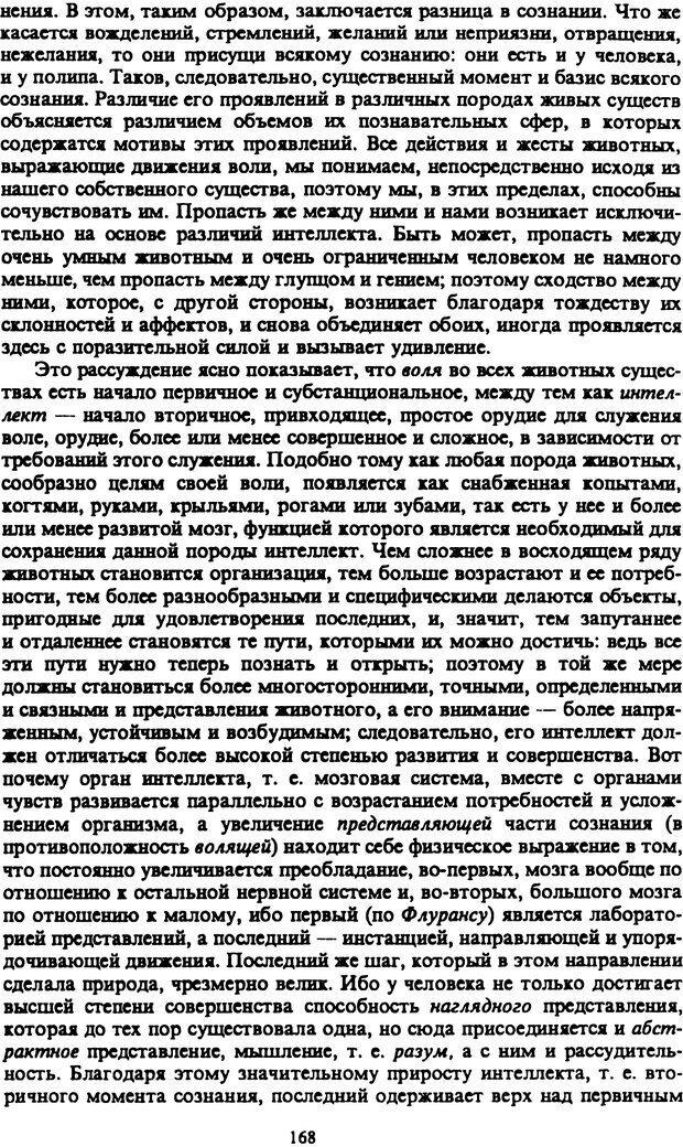 PDF. Собрание сочинений в шести томах. Том 2. Шопенгауэр А. Страница 168. Читать онлайн