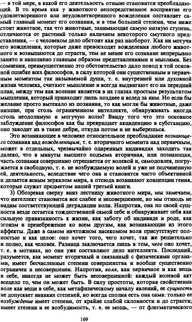 PDF. Собрание сочинений в шести томах. Том 2. Шопенгауэр А. Страница 169. Читать онлайн