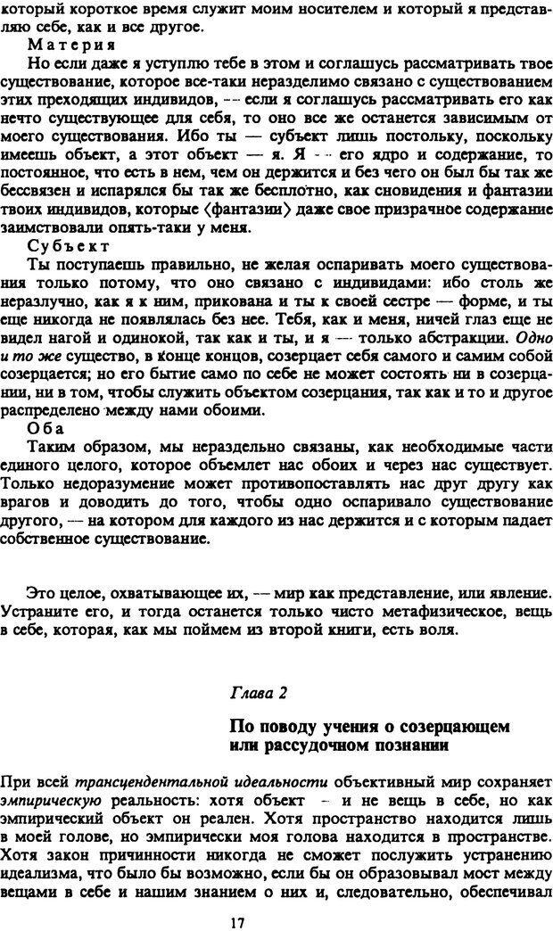 PDF. Собрание сочинений в шести томах. Том 2. Шопенгауэр А. Страница 17. Читать онлайн