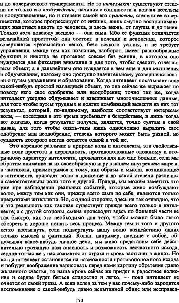 PDF. Собрание сочинений в шести томах. Том 2. Шопенгауэр А. Страница 170. Читать онлайн