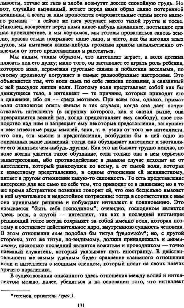 PDF. Собрание сочинений в шести томах. Том 2. Шопенгауэр А. Страница 171. Читать онлайн