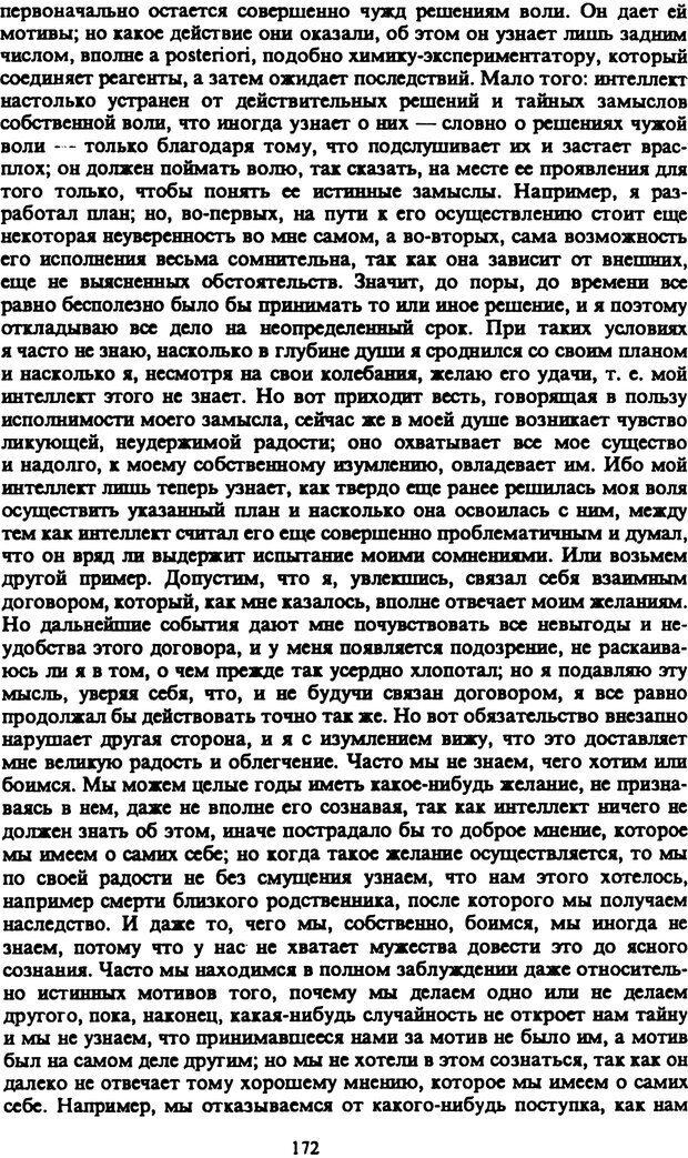 PDF. Собрание сочинений в шести томах. Том 2. Шопенгауэр А. Страница 172. Читать онлайн