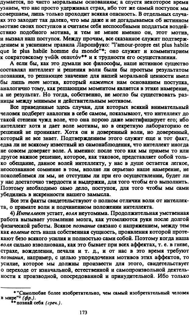 PDF. Собрание сочинений в шести томах. Том 2. Шопенгауэр А. Страница 173. Читать онлайн