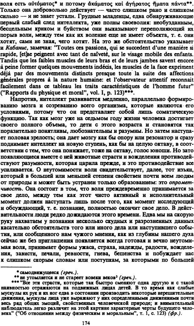 PDF. Собрание сочинений в шести томах. Том 2. Шопенгауэр А. Страница 174. Читать онлайн
