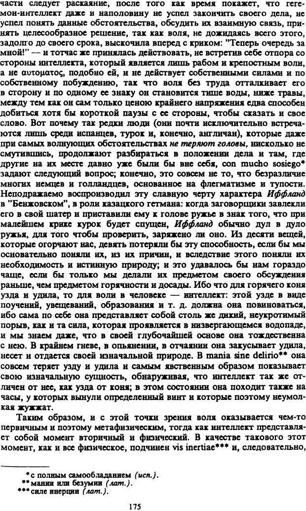 PDF. Собрание сочинений в шести томах. Том 2. Шопенгауэр А. Страница 175. Читать онлайн