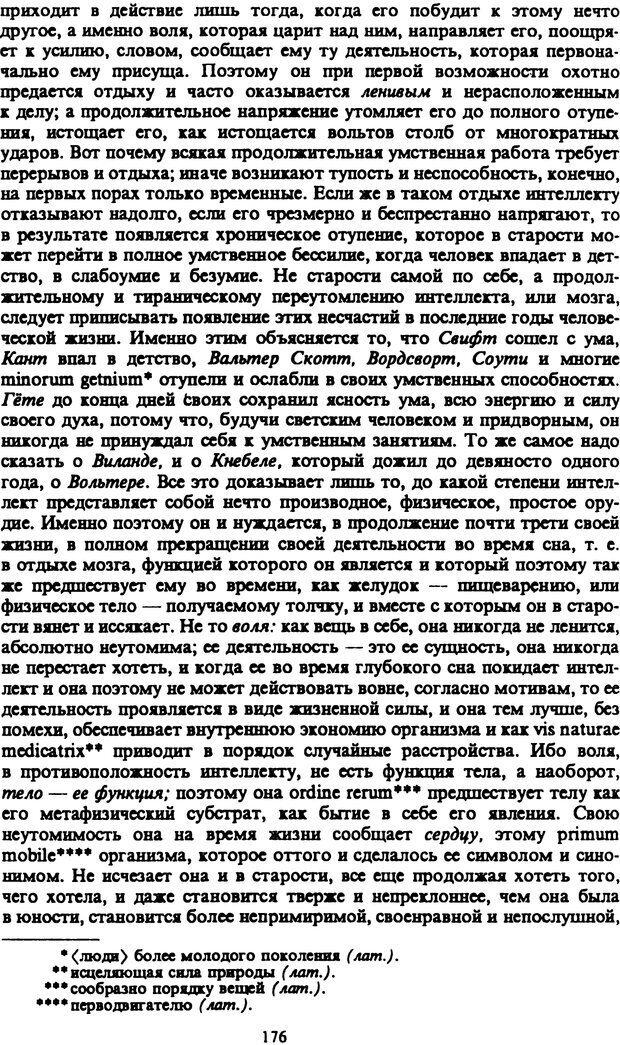 PDF. Собрание сочинений в шести томах. Том 2. Шопенгауэр А. Страница 176. Читать онлайн