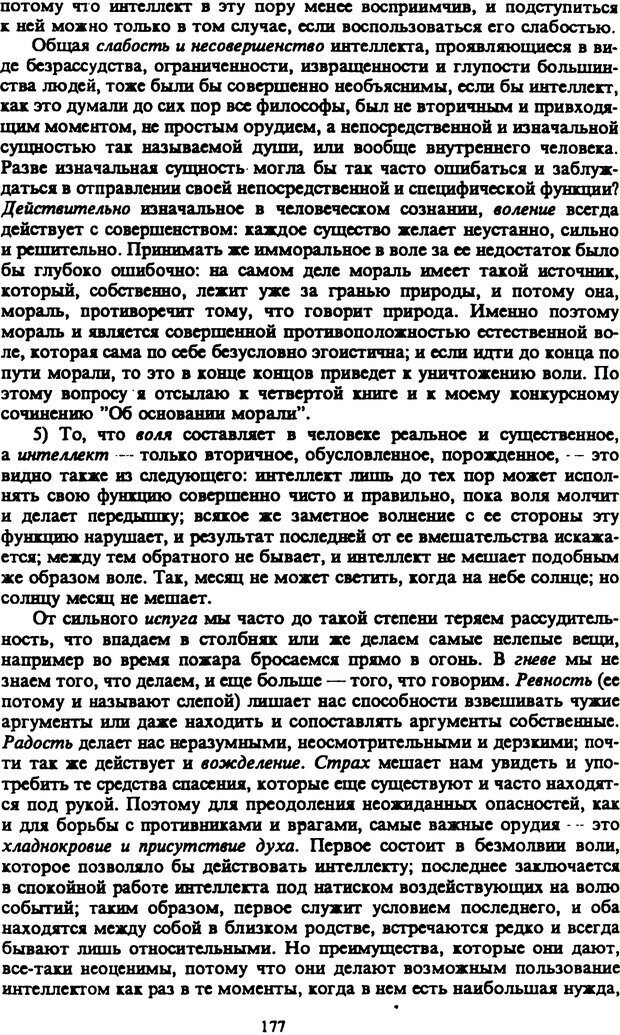 PDF. Собрание сочинений в шести томах. Том 2. Шопенгауэр А. Страница 177. Читать онлайн