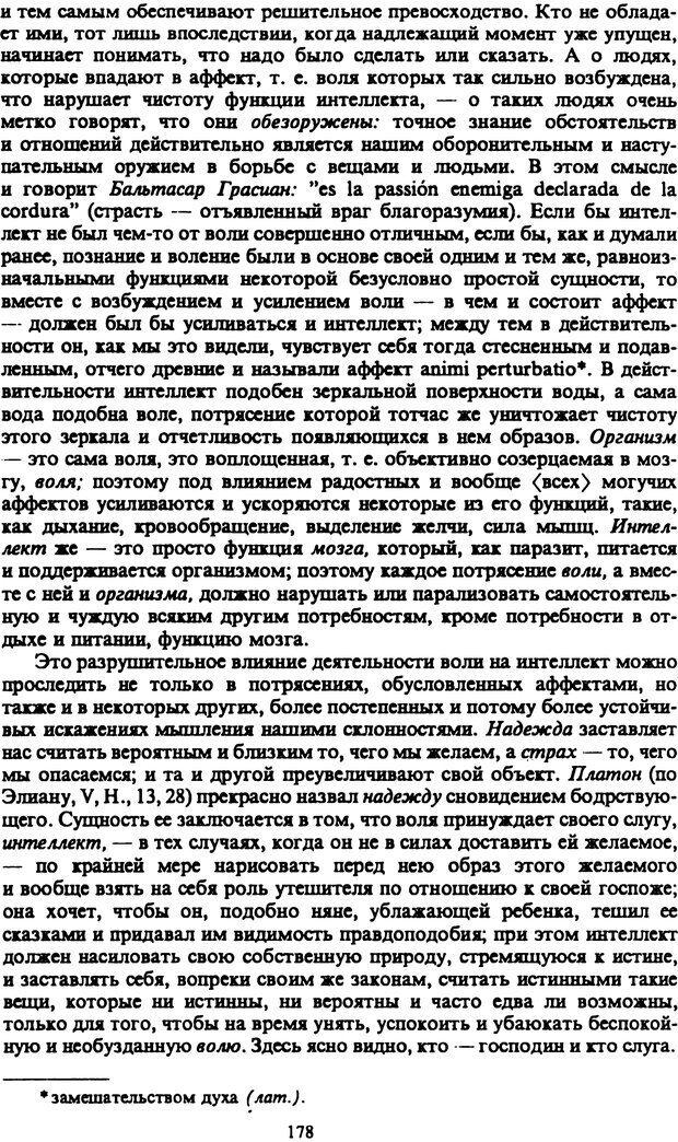PDF. Собрание сочинений в шести томах. Том 2. Шопенгауэр А. Страница 178. Читать онлайн