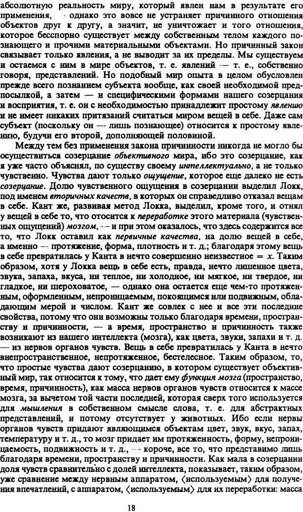 PDF. Собрание сочинений в шести томах. Том 2. Шопенгауэр А. Страница 18. Читать онлайн