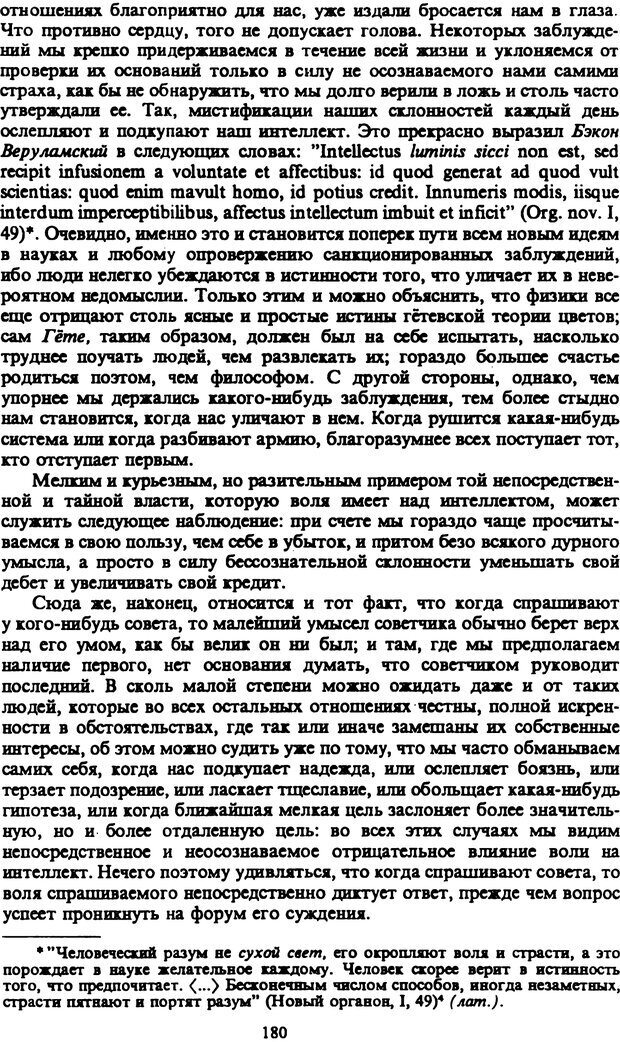 PDF. Собрание сочинений в шести томах. Том 2. Шопенгауэр А. Страница 180. Читать онлайн