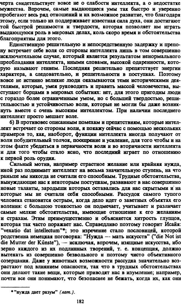 PDF. Собрание сочинений в шести томах. Том 2. Шопенгауэр А. Страница 182. Читать онлайн
