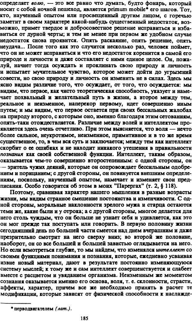 PDF. Собрание сочинений в шести томах. Том 2. Шопенгауэр А. Страница 185. Читать онлайн