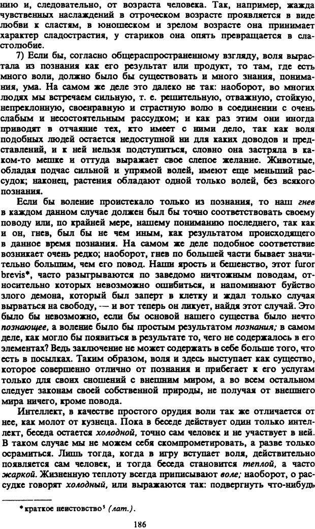 PDF. Собрание сочинений в шести томах. Том 2. Шопенгауэр А. Страница 186. Читать онлайн