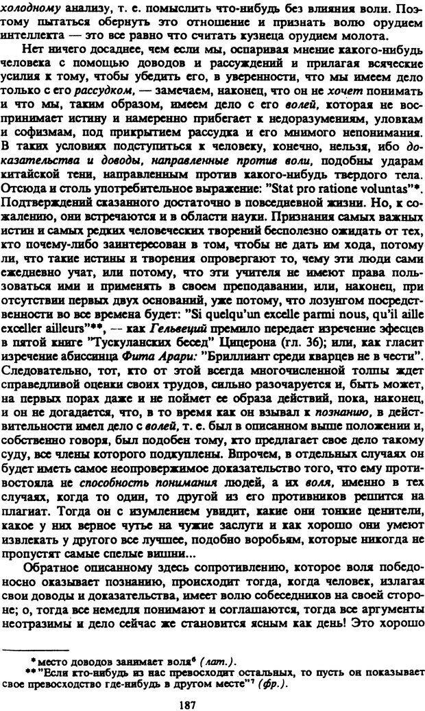 PDF. Собрание сочинений в шести томах. Том 2. Шопенгауэр А. Страница 187. Читать онлайн