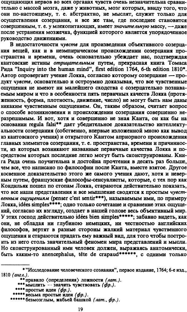 PDF. Собрание сочинений в шести томах. Том 2. Шопенгауэр А. Страница 19. Читать онлайн