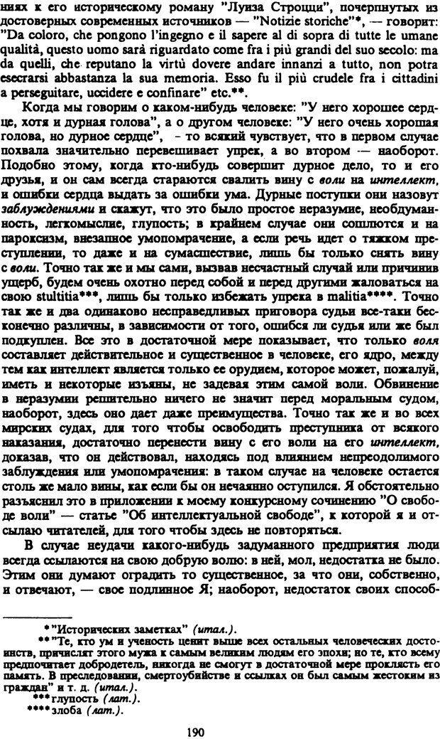 PDF. Собрание сочинений в шести томах. Том 2. Шопенгауэр А. Страница 190. Читать онлайн
