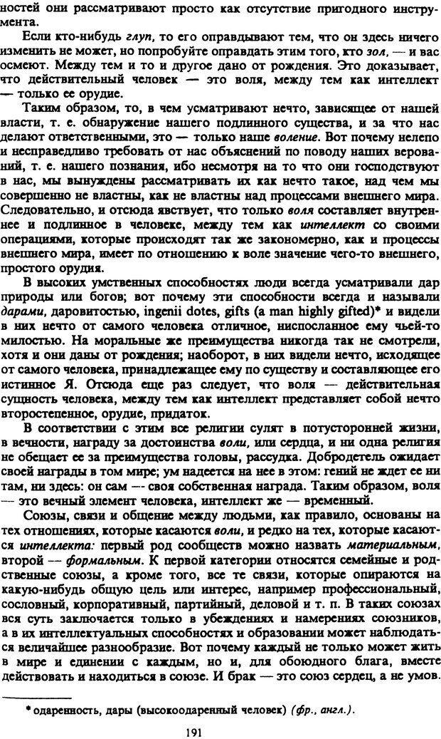 PDF. Собрание сочинений в шести томах. Том 2. Шопенгауэр А. Страница 191. Читать онлайн