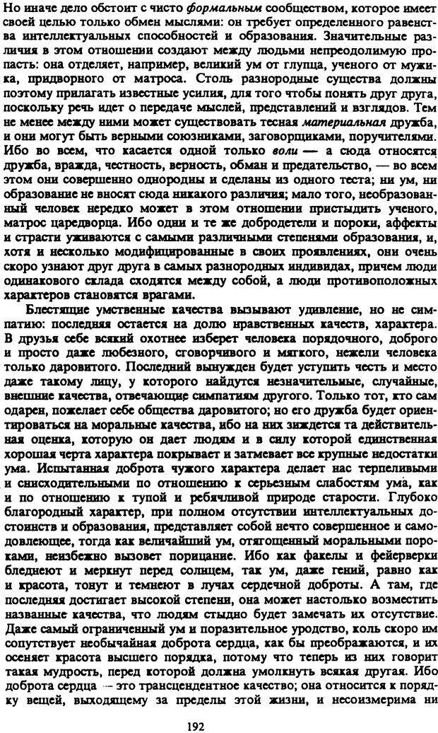 PDF. Собрание сочинений в шести томах. Том 2. Шопенгауэр А. Страница 192. Читать онлайн