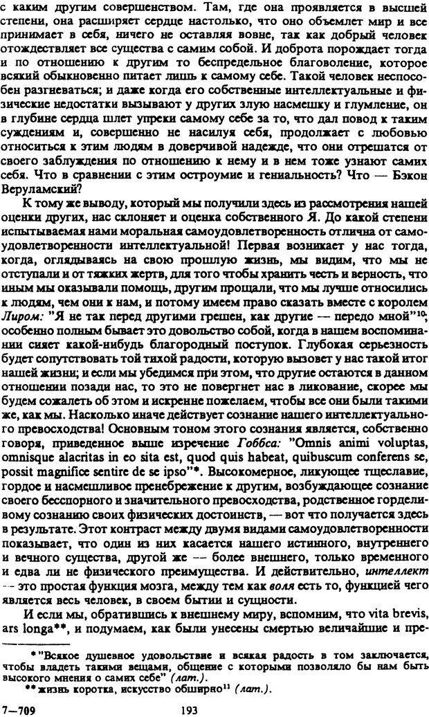 PDF. Собрание сочинений в шести томах. Том 2. Шопенгауэр А. Страница 193. Читать онлайн