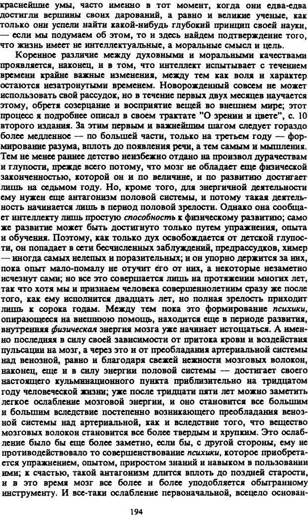 PDF. Собрание сочинений в шести томах. Том 2. Шопенгауэр А. Страница 194. Читать онлайн
