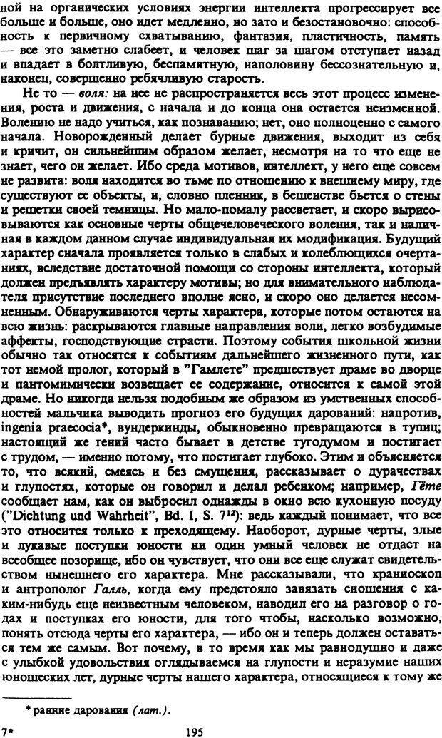 PDF. Собрание сочинений в шести томах. Том 2. Шопенгауэр А. Страница 195. Читать онлайн