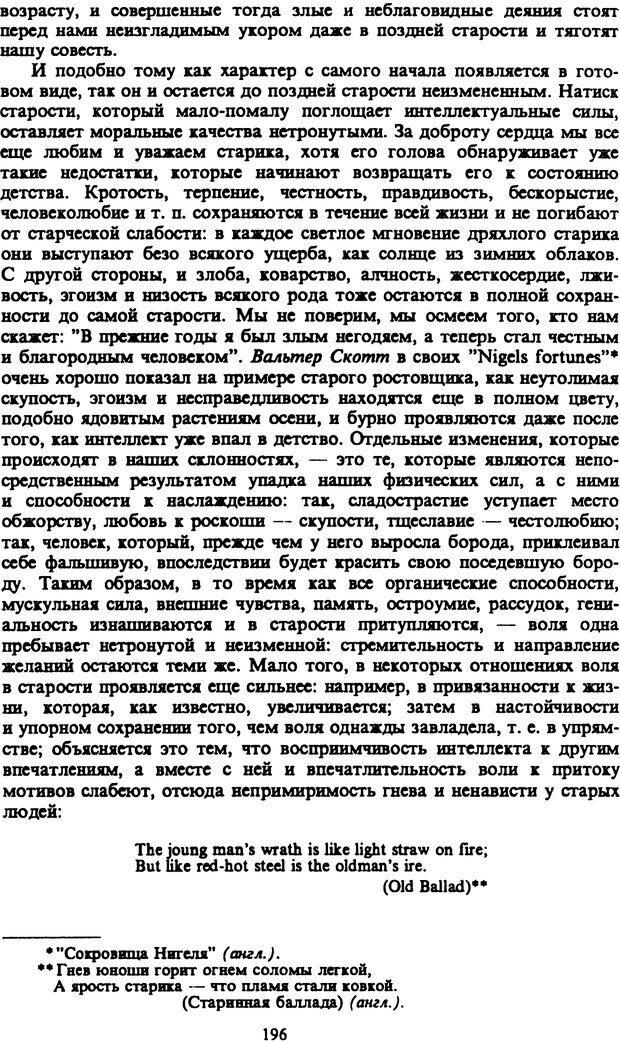 PDF. Собрание сочинений в шести томах. Том 2. Шопенгауэр А. Страница 196. Читать онлайн