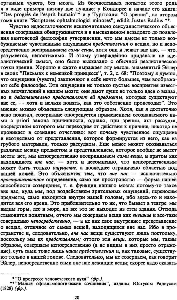 PDF. Собрание сочинений в шести томах. Том 2. Шопенгауэр А. Страница 20. Читать онлайн