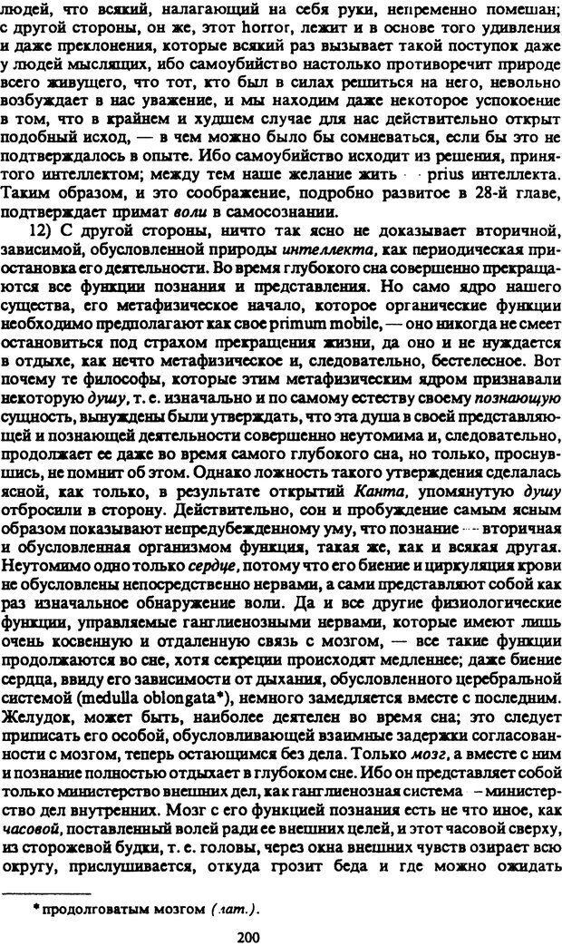 PDF. Собрание сочинений в шести томах. Том 2. Шопенгауэр А. Страница 200. Читать онлайн