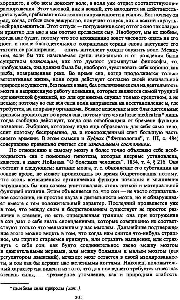 PDF. Собрание сочинений в шести томах. Том 2. Шопенгауэр А. Страница 201. Читать онлайн