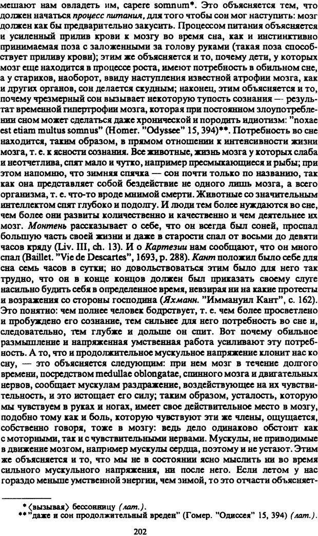 PDF. Собрание сочинений в шести томах. Том 2. Шопенгауэр А. Страница 202. Читать онлайн