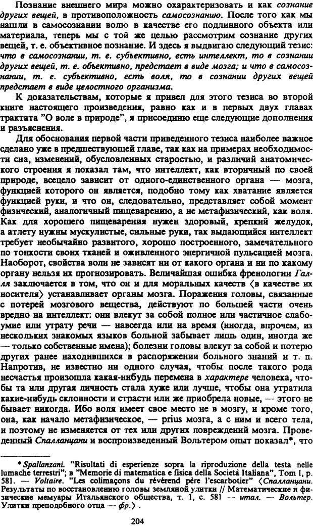 PDF. Собрание сочинений в шести томах. Том 2. Шопенгауэр А. Страница 204. Читать онлайн